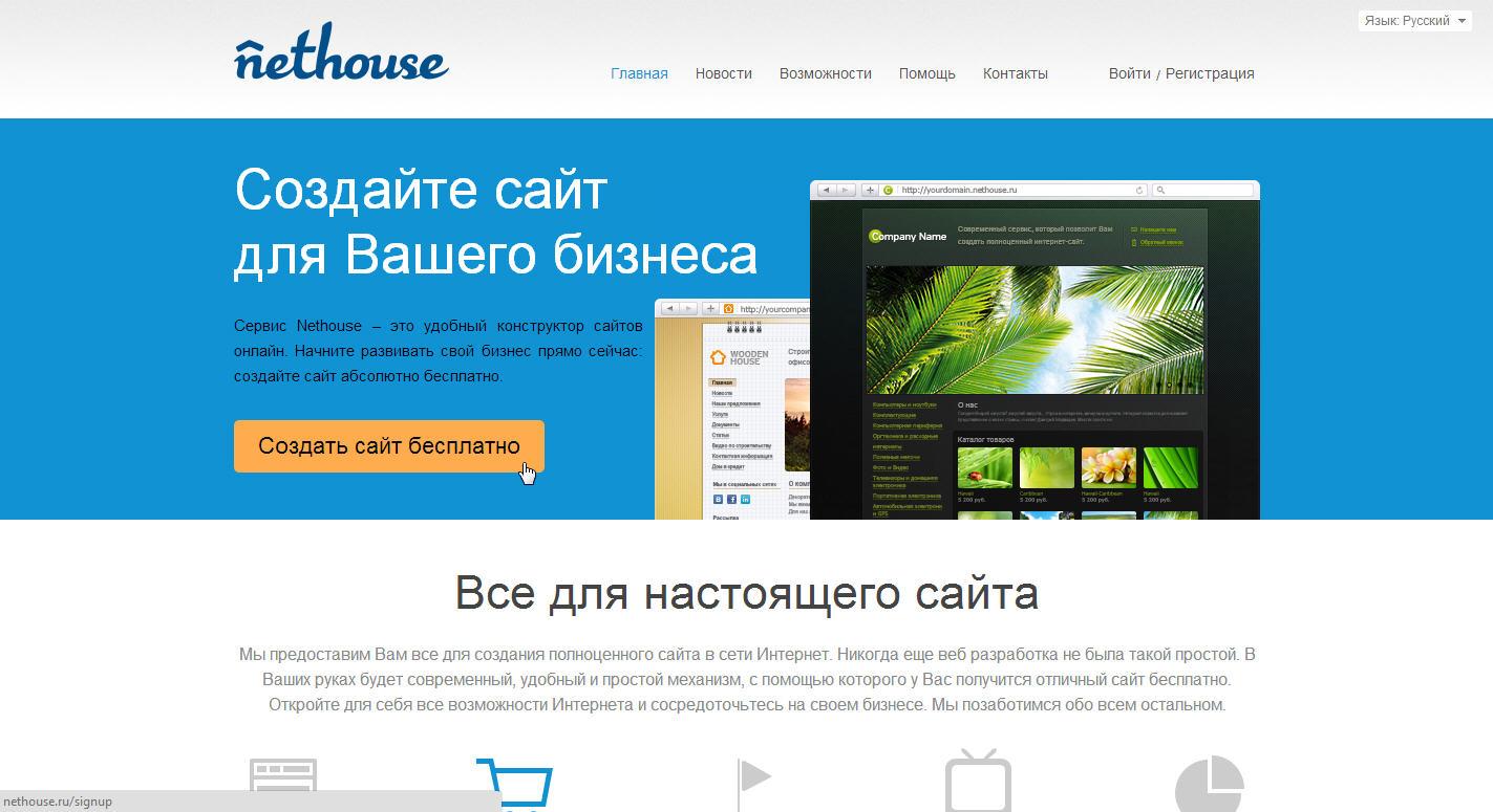 nethouse1