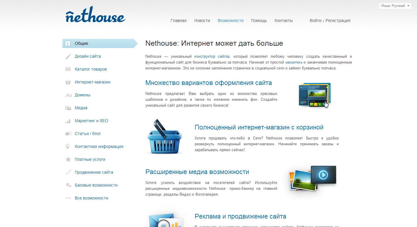 nethouse2